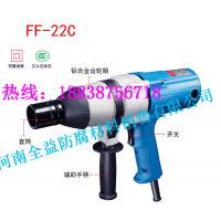 东成电动工具 电动扳手P1B-FF-22C机械安装工具620W