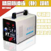 东莞中天优质模具修补冷焊机 便携式小型脉冲精密冷焊机设备报价