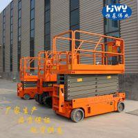 自动升降台剪叉式12米 全自动升降机14米 电动液压高空作业平台车