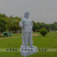 石雕明兵大理石八路军抗战红军人物革命烈士名人雕塑摆件曲阳万洋雕刻厂家定做
