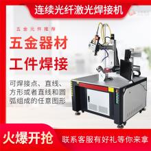 【大粤激光】不锈钢工程光纤激光焊接机 DY-PFLW450 焊接点美观 效果好