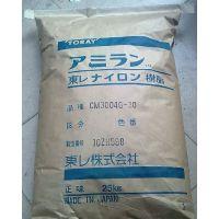 PA66 日本东丽 CM3004G-30 注塑级 阻燃加纤增强GF30%尼龙改性材料
