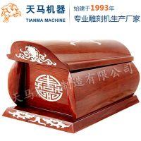 木工雕刻机-寿木浮雕加工、文字、花边等图案以及骨灰盒雕刻机械