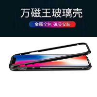 适用苹果x手机壳超薄iPoneX磁吸全包防摔万磁王玻璃边框手机壳