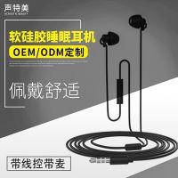 入耳式音乐耳机 涡轮带麦线控手机耳机 时尚个性软硅胶睡眠耳机