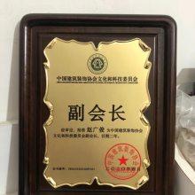 武汉商会理事会议奖牌,木质商会纪念牌,会员单位纪念品
