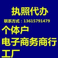 义乌个体工商户电子商务商行工厂执照注册