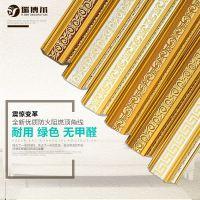 【厂家直销】欧式线条PVC防火阻燃天花吊顶阴角线顶角线装饰线条