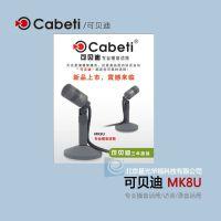 Cabeti可贝迪MK8U专业播音话筒访谈录音话筒全国总代理