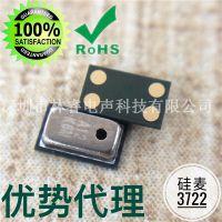 深迪3722硅麦 模拟3722硅咪 MEMS麦克风 小体积 低功耗 3.76*2.24*1.10mm