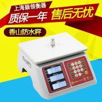 香山电子秤水产专用秤 防水秤 30Kg电子计价桌秤