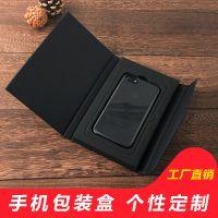 定制手机盒牛皮纸抽屉盒礼品盒手机包装盒面膜盒茶叶盒定做