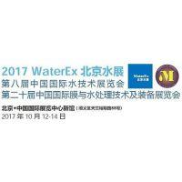 2017北京水处理展