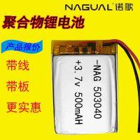 503040聚合物锂电池 风扇台灯电池儿童手表美容仪蓝牙耳机行车记录仪 智能穿戴
