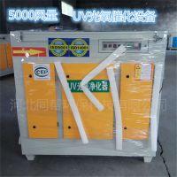 浙江温州家具厂除味光解废气净化器UV光氧箱体厂家同帮供应