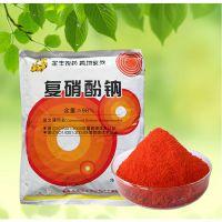 98%复硝酚钠 广谱高效植物生长调节剂 肥料增效剂