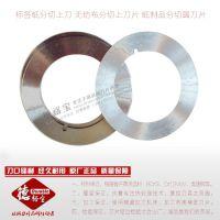 德裕宝热敏纸标签纸分切机刀片 分切下刀隔套 规格64X40X1 材质9CrSi