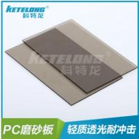 科特龙 供应PC钻石板 颗粒板 磨砂板 PC板材