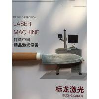 全自动刀柄钻头工装夹具数控激光镭射打码机电子光纤激光打标机