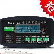 NKB-D 100A智能电机保护装置 上海能垦数显电动机保护器