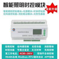 DDLE802-8回路2A/路,智能可编程调光控制