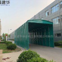 南京市江宁区鑫建华定做施工厂房活动棚、大型货篷、移动式仓库雨棚、折叠推拉雨棚布厂家