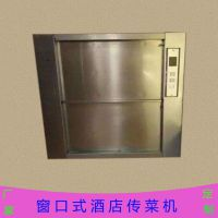 酒店饭店传菜电梯庆云传菜梯-山东欣达曳引式电梯