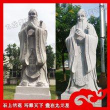 黄锈石石雕孔子现货 2米孔子雕像