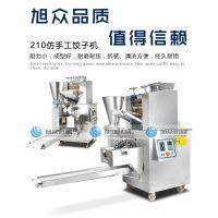 JGB-210型仿手工饺子机中餐店设备