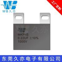 WB久亦 IGBT吸收电容 MKP-IS吸收高频尖峰电压电流用塑料外壳电容