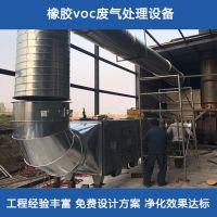 橡胶voc废气处理设备 橡胶有机废气净化系统 山东橡胶异味净化器