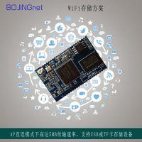 WiFi U盘方案商 WiFi无线存储 wifi硬盘模块供应商 方案定制商