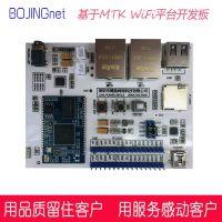 MTK 音频视频开发板 openwrt开源 linux平台 可定制开发一键配置