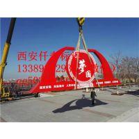 中国梦标识制作西安厂家、中国梦系列标识西安制作厂家