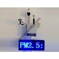 爱默里AML-YC07扬尘在线监测仪