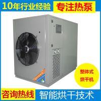 固科guker热泵烘干机