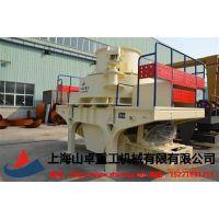 制砂机|上海山卓|制砂机设备精良