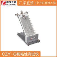 CZY-G压敏胶带初粘性测试仪 济南赛成胶粘类制品初粘性测试