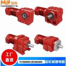 螺旋锥齿轮减速机 K系列 垂直减速器 郑州迈传厂家直销