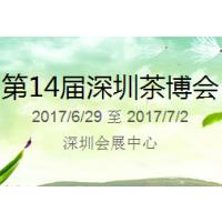 2017第14届中国(深圳)国际茶产业博览会