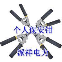 个人保安钳低压短路个人保安线380V双眼钳子单眼钳子派祥
