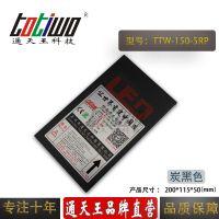 通天王 5V30A(150W)炭黑色户外防雨招牌门头发光字开关电源