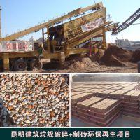 日产一万吨建筑垃圾破碎机助力湖南枨冲高速公路路基建设