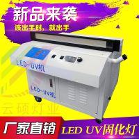 厂家批发 leduv固化灯 花纸油墨固化 供应395nm波长leduv固化灯