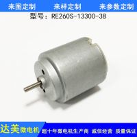 260抗干扰微电机微型马达 振动有刷直流电动机 按摩仪器马达 玩具电机