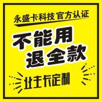 小区门禁卡制作 感应灵敏 北京专业定制公司