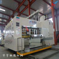 高速印刷机 纸箱印刷设备 H/华誉