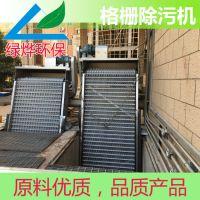 绿烨环保 回转式机械格栅机 自动机械格栅 品质卓越