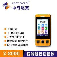 厂家直供中研Z-8000智能触控巡检仪 浙江安徽山西河南