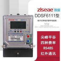 DDSF6111电子式单相多费率电能表 分时电表 复费率电度表峰谷电表 智盛
